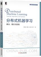分布式机器学习:算法、理论与实践
