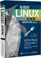 鸟哥的Linux私房菜:基础学习篇(第四版)