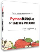 Python机器学习5个数据科学家案例解析