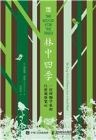 林中四季 一位博物学家的自然观察笔记