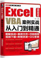 (www.wusong999.com)Excel VBA案例实战从入门到精通(视频自学版)