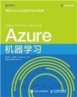 Azure 机器学习