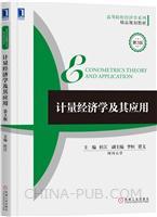 (特价书)计量经济学及其应用(第3版)