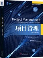 (特价书)项目管理(原书第4版)