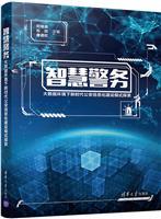智慧警务――大数据环境下新时代公安信息化建设模式探索