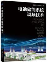 电池储能系统调频技术