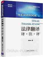 法律翻译  译・注・评