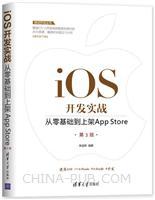 iOS开发实战:从零基础到上架App Store(第3版)