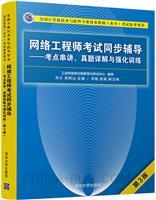 网络工程师考试同步辅导――考点串讲、真题详解与强化训练(第3版)
