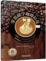 零基础学咖啡拉花