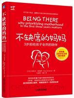 不缺席的妈妈:3岁前给孩子全然的陪伴