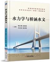 水力学与桥涵水文
