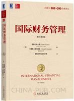 (特价书)国际财务管理(原书第8版)