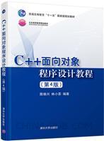 C++面向对象程序设计教程(第4版)