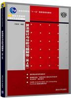 算法设计与分析习题解答(第4版)