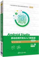 Android Studio移动应用开发从入门到实战-微课版