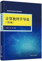 计算机科学导论(第3版)