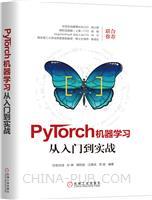 (特价书)PyTorch机器学习从入门到实战