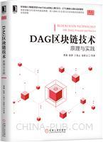 DAG区块链技术:原理与实践