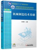 机械制造技术基础 第2版