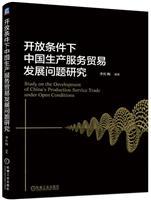 开放条件下中国生产服务贸易发展问题研究