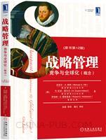 战略管理:竞争与全球化(概念)(原书第12版)