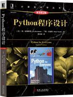 (特�r��)Python程序�O�(原��第2版)