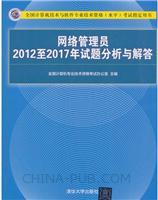 网络管理员2012至2017年试题分析与解答