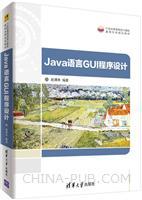 Java语言GUI程序设计