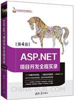 ASP.NET项目开发全程实录(第4版)