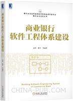 商业银行软件工程体系建设