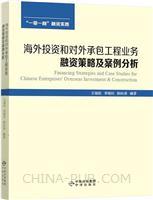 海外投资和对外承包工程业务:融资策略及案例分析[按需印刷]