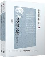 方汉奇文集(增订版)