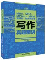 MBA、MPA、MPAcc、MEM管理类、经济类联考写作真题精讲