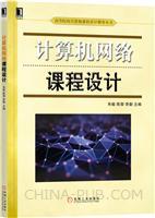 (特价书)计算机网络课程设计