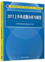 2017上半年试题分析与解答