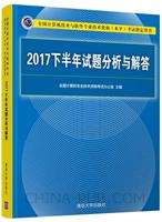 2017下半年试题分析与解答