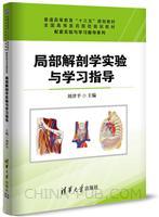 局部解剖学实验与学习指导