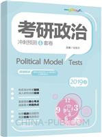考研政治冲刺预测4套卷(2019版政治专家腿姐仿真模拟试卷)