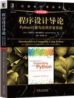 程序设计导论:Python计算与应用开发实践(原书第2版)