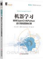 机器学习:使用OpenCV和Python进行智能图像处理