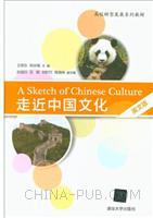 走近中国文化(英文版)