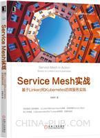 Service Mesh实战:基于Linkerd和Kubernetes的微服务实践