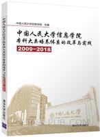 中国人民大学信息学院本科大类培养体系的改革与实践(2009―2018)