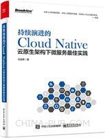 持续演进的Cloud Native:云原生架构下微服务最佳实践