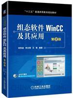 组态软件WinCC及其应用  第2版