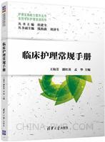 临床护理常规手册(实用专科护理培训用书)