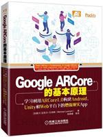 Google ARCore的基本原理:学习利用ARCore1.0构建Android、Unity和Web平台下的增强现实App