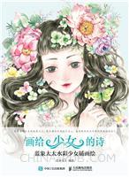 画给少女的诗 蓝象太太水彩少女插画绘