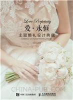 爱 永恒 主题婚礼设计典藏